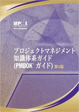 『プロジェクトマネジメント知識体系ガイド』(邦訳)第4版 A Guide to the Project Management Body of Knowledge : Official Japanese Translation (4TH)