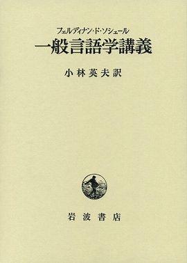 一般言語学講義 (改版)