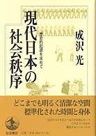 現代日本の社会秩序 - 歴史的起源を求めて