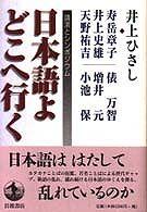 日本語よどこへ行く―講演とシンポジウム