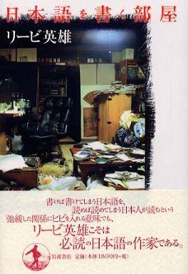 日本語を書く部屋