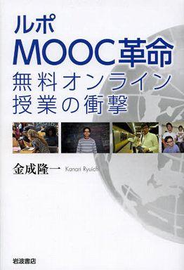 ルポMOOC革命―無料オンライン授業の衝撃