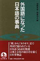 外国語になった日本語の事典