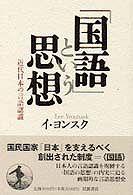 「国語」という思想 - 近代日本の言語認識