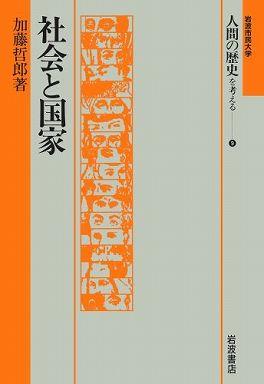人間の歴史を考える 〈9〉 - 岩波市民大学 社会と国家 加藤哲郎