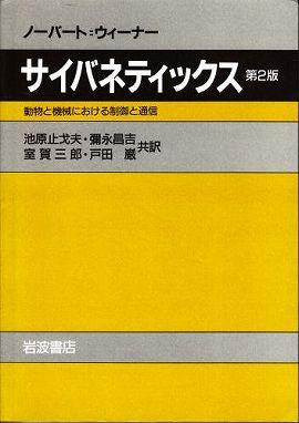 サイバネティックス - 動物と機械における制御と通信 (第2版)