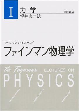 ファインマン物理学 〈1〉 力学 坪井忠二 (新装版)