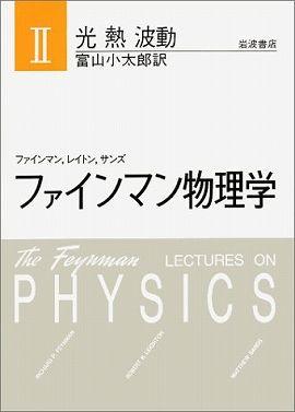 ファインマン物理学 〈2〉 光 熱 波動 富山小太郎 (新装版)