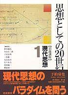 岩波講座現代思想 〈1〉 思想としての20世紀