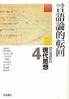 岩波講座現代思想 〈4〉 言語論的転回