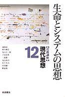 岩波講座現代思想 〈12〉 生命とシステムの思想