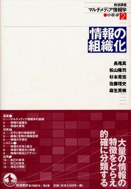 岩波講座 マルチメディア情報学〈2〉情報の組織化