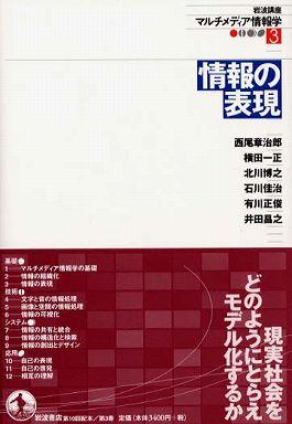 岩波講座 マルチメディア情報学〈3〉情報の表現