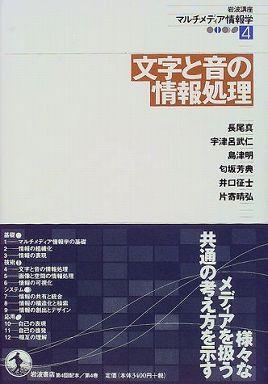 岩波講座 マルチメティア情報学〈4〉文字と音の情報処理