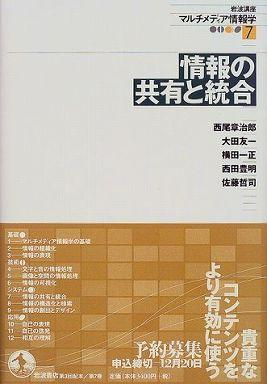 岩波講座マルチメディア情報学 〈7〉 情報の共有と統合 西尾章治郎