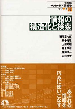 岩波講座 マルチメディア情報学〈8〉情報の構造化と検索
