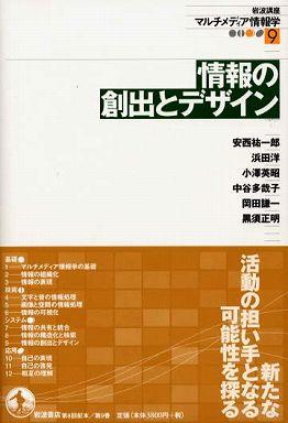 岩波講座 マルチメディア情報学〈9〉情報の創出とデザイン