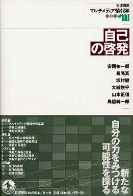 岩波講座 マルチメディア情報学〈11〉自己の啓発