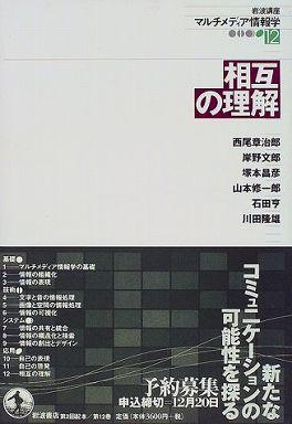 岩波講座マルチメディア情報学 〈12〉 相互の理解 西尾章治郎