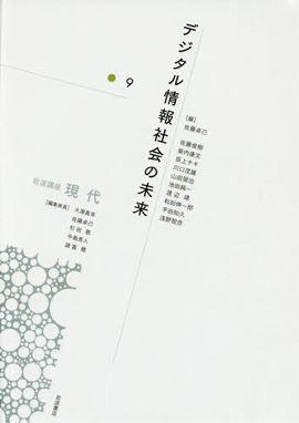 岩波講座現代〈第9巻〉デジタル情報社会の未来