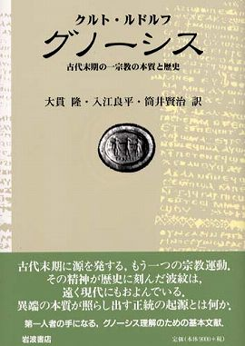 グノーシス―古代末期の一宗教の本質と歴史