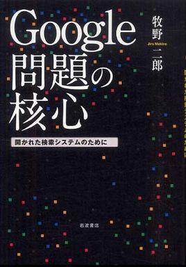 Google問題の核心―開かれた検索システムのために