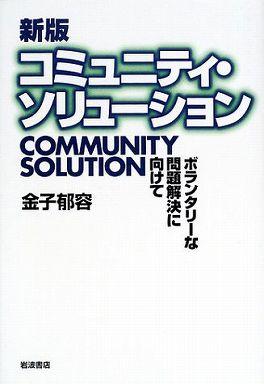 新版 コミュニティ・ソリューション―ボランタリーな問題解決に向けて (新版)
