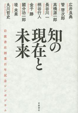 知の現在と未来―岩波書店創業百年記念シンポジウム