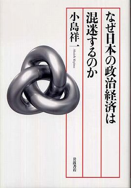 なぜ日本の政治経済は混迷するのか