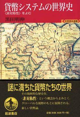 貨幣システムの世界史―「非対称性」をよむ