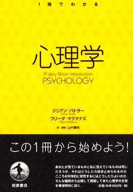 心理学 (1冊でわかる)