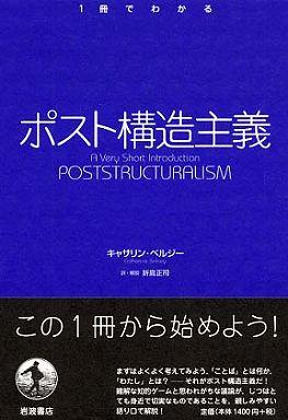 ポスト構造主義