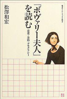 『ボヴァリー夫人』を読む―恋愛・金銭・デモクラシー