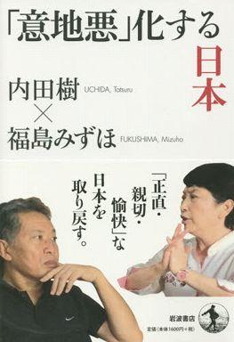 「意地悪」化する日本