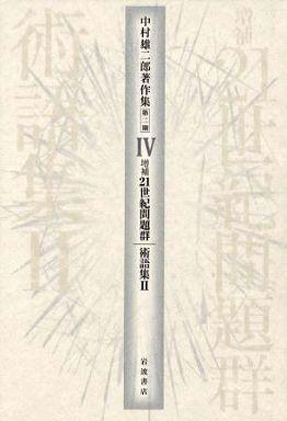 中村雄二郎著作集〈第2期‐4〉増補21世紀問題群・術語集(2)