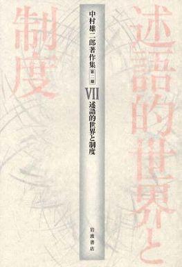 中村雄二郎著作集〈第2期ー7〉述語的世界と制度