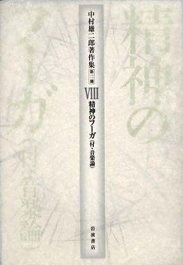 中村雄二郎著作集〈第2期ー8〉精神のフーガ(付・音楽論)