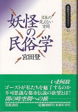 妖怪の民俗学―日本の見えない空間