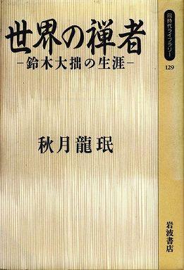世界の禅者―鈴木大拙の生涯