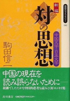 新編 対の思想―中国文学と日本文学