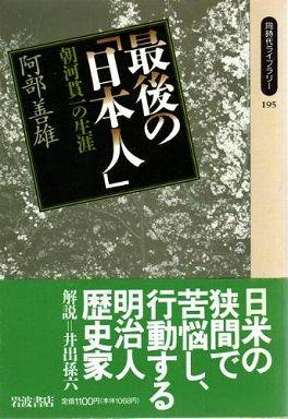 最後の「日本人」―朝河貫一の生涯