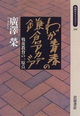 わが青春の鎌倉アカデミア - 戦後教育の一原点