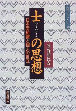 士(サムライ)の思想 - 日本型組織と個人の自立