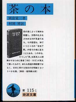 茶の本 (改版)