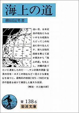 海上の道 (第32刷改版)