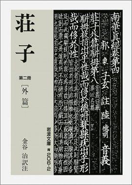 荘子 〈第2冊〉 外篇