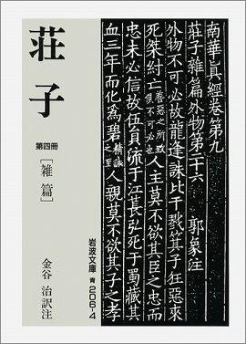 荘子 〈第4冊〉 雑篇