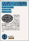 古代への情熱―シュリーマン自伝 (改版)