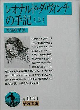 レオナルド・ダ・ヴィンチの手記〈上〉