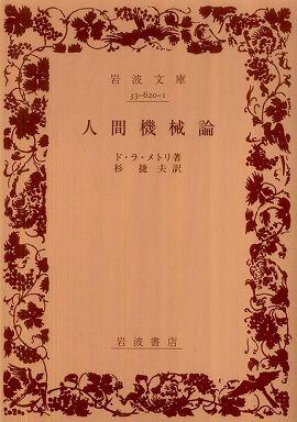 人間機械論 (改版)
